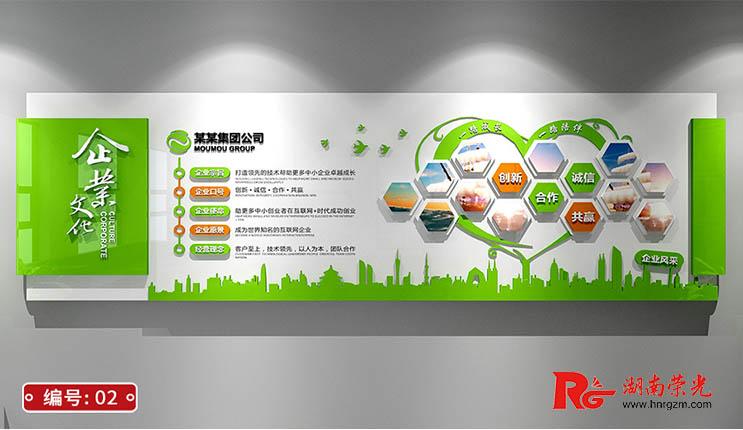 企业文化墙设计制作案例 长沙文化墙效果图(一)