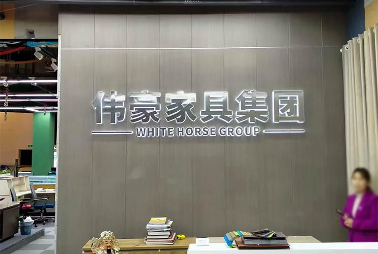 长沙形象墙 公司形象墙设计制作 不锈钢背光字