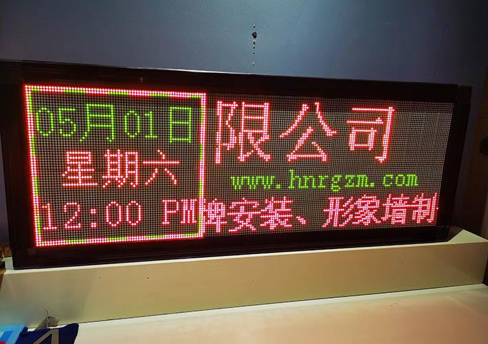 长沙双色显示屏 LED双色屏安装 室内双色4.75LED屏