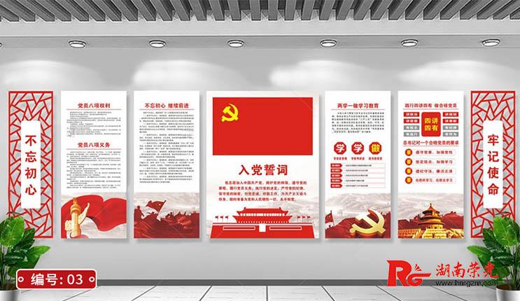 党建展示文化墙_党员风采党务公开栏(一) 会议室宣传墙设计