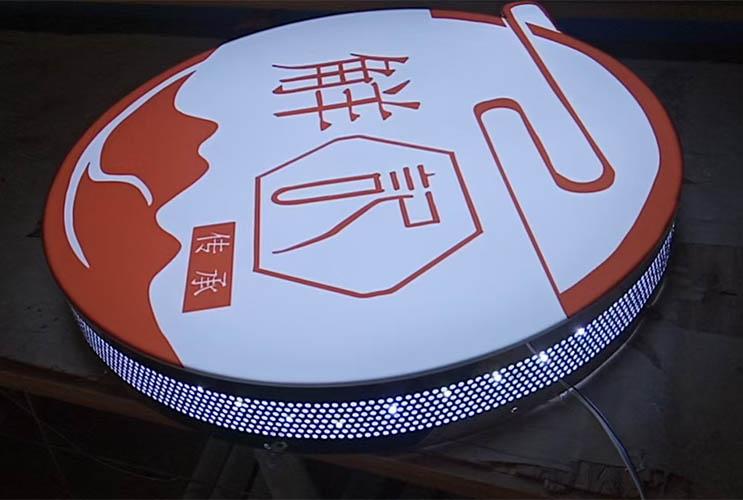 长沙门头招牌定制发光字制作不锈钢字侧发光字招牌设计