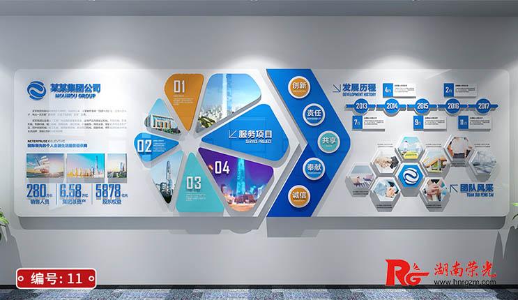 长沙企业文化设计 办公室文化墙制作(三)