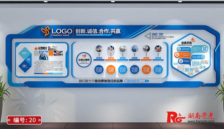长沙企业文化设计 办公室文化墙制作(四)
