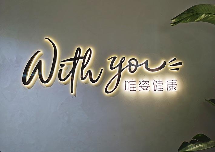钛金不锈钢背光字 长沙室内背景墙发光字制作