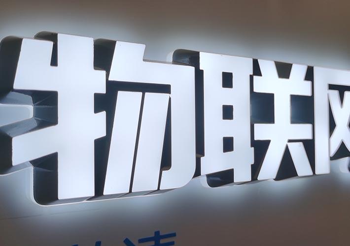 房地产展厅发光字制作 LED迷你发光字 长沙mini字广告