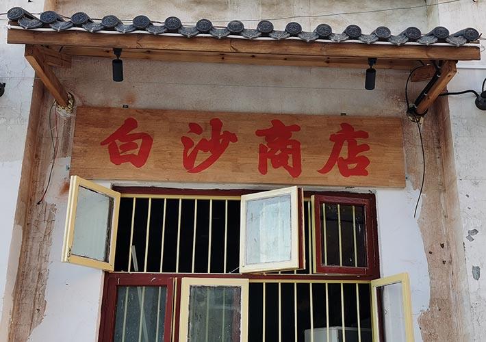 长沙复古招牌制作 餐厅旧招牌 复古风广告牌匾 80年代广告牌