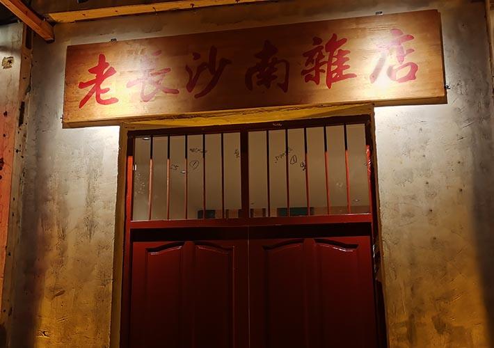 长沙复古餐厅招牌制作 广告牌匾做旧处理工艺